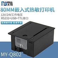 访客政务设备打印机 80MM嵌入式带切刀热敏打印机前装纸