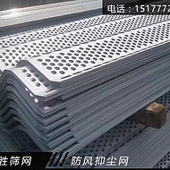 河北安平防风抑尘网厂家批发三峰钢板冲孔挡风墙防尘网