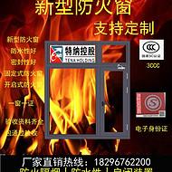 |新型防火窗|防水性防火窗|气密性好的防火窗