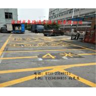 深圳厂区道路划线/学校道路划线/医院划线