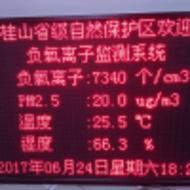 深圳负氧离子监测系统 大气负氧离子监测设备
