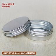60ml 68*25mm螺纹铝盒 圆形化妆品眼霜分装盒 鱼线饵料金属盒60g
