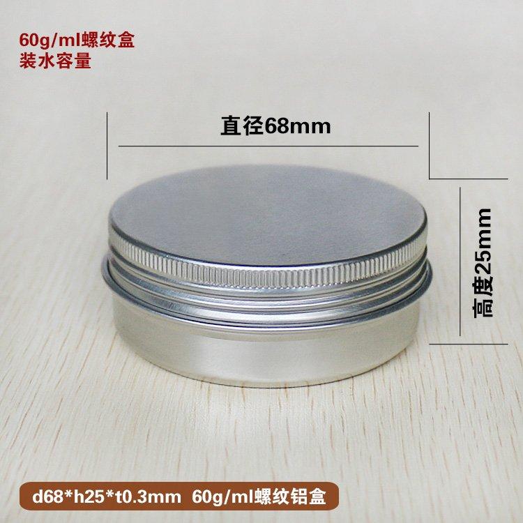 6825-60g铝盒01