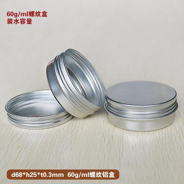 6825-60g铝盒04
