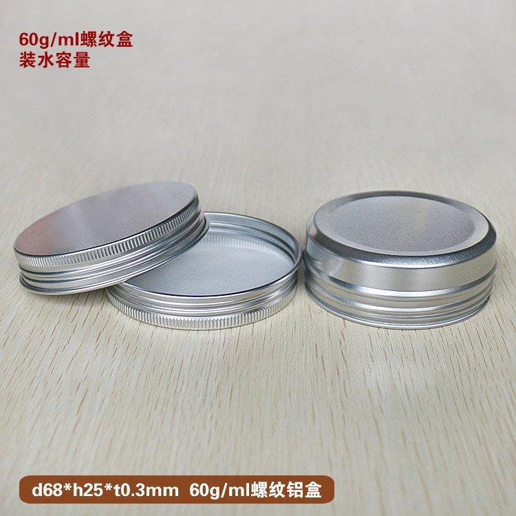 6825-60g铝盒05