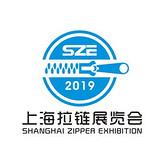 2019中国(上海)国际拉链及设备展览会