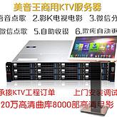 KTV点歌系统 广东东莞KTV点歌收银系统 KTV点歌机系统网络版服务器