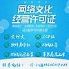 广州代办网络文化经营许可证 游戏文网文快速办理受理