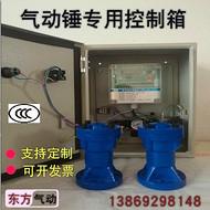 空气气动敲击锤专用控制箱 配电箱 气动锤专用电磁阀 时间继电器