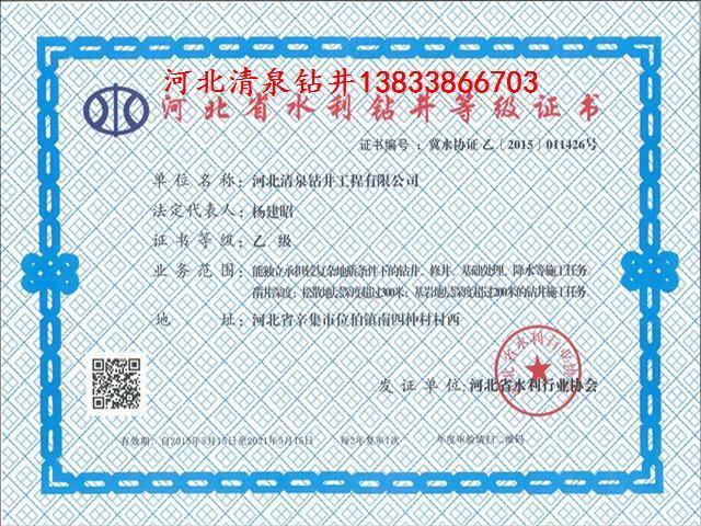 钻井资质证书