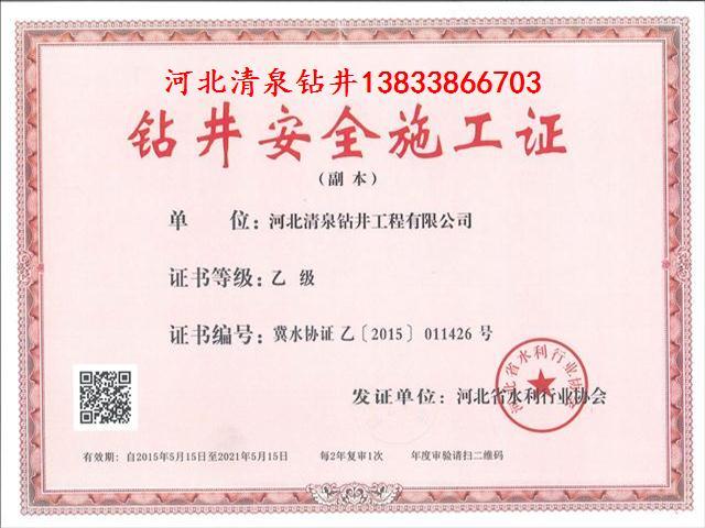 钻井安全施工证书