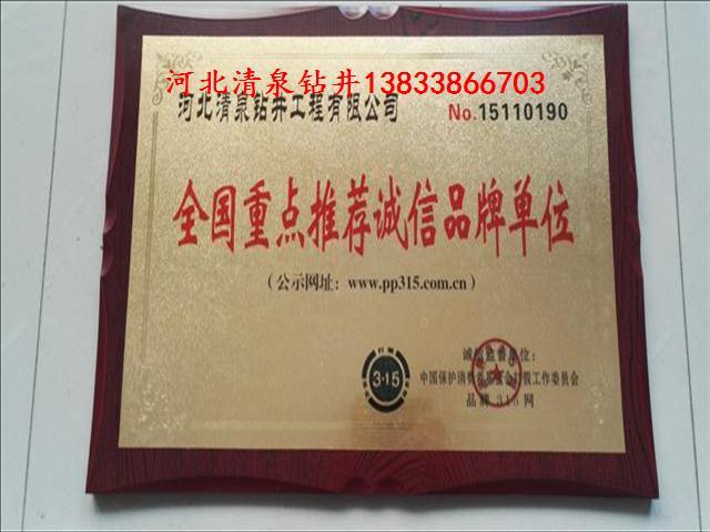 中国消协315荣誉证书