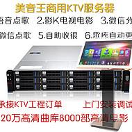深圳点歌机维修 深圳KTV点歌机维修加新歌 点歌机加歌服务 曲库更新