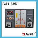 安科瑞ASD200环网柜综合测控装置 厂家电话直线 021-69153623包邮