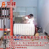 萍乡厂家优质耐磨陶瓷滚筒 陶瓷改向滚筒 包胶陶瓷传动滚筒加工