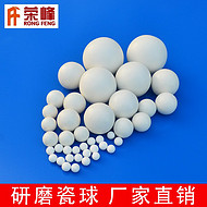 优质耐磨瓷球 陶瓷研磨球 氧化铝陶瓷耐磨球 研磨瓷球厂家批发