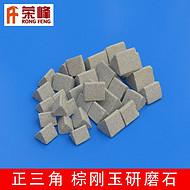 供应优质棕刚玉研磨石 棕刚玉正三角斜三角研磨石 抛磨块厂家直销