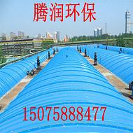 玻璃钢污水池盖板|污水池集气罩|污水池拱形盖板|腾润环保