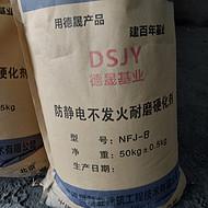 NFJ-B金属骨料防静电不发火防爆地坪