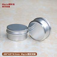 80ml 68*35mm膏霜铝盒 圆形肥皂分装盒 化妆品面霜螺纹铝盒