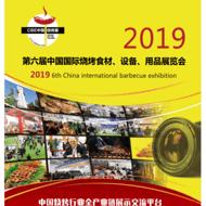 2019第六届中国国际烧烤设备展览会