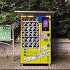 拉卡福袋机自动售货机加盟