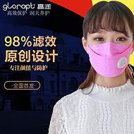 Glorapt高润一次性日用医用口罩防护口罩定制加工贴牌