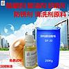 把异构醇油酸皂DF-20用来做通用除蜡水的原材料好用吗