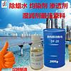 塑料除蜡水用做异构醇油酸皂DF-20出来真的好用