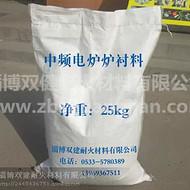 专业生产中频电炉炉衬料淄博双建生产厂家**价格