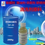 异构醇油酸皂DF-20还可以用来做超声波除蜡水