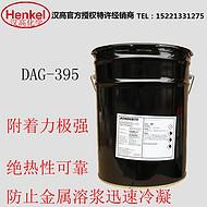 (原装) 汉高中国DAG 395保温涂料 硬模浇铸脱模配套用