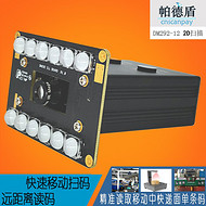 帕德盾/CNSCANPAY固定式扫码器 二维码条码扫描仪 读码器 流水线输送带快递分拣自动扫码机