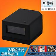 帕德盾GE3406固定式扫描器 二维码扫描模块 读码器 条码扫描器 引擎 读码器 条码阅读器 快递柜二维码闸机扫码排队机