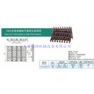 供应   T-1000  塑料网带