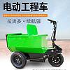 工程货物运输常用电动翻斗车,可以坐车骑省劲人不累,溧阳小骏牛