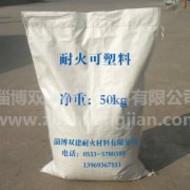 专业生产可塑料淄博双建厂家厂家直销