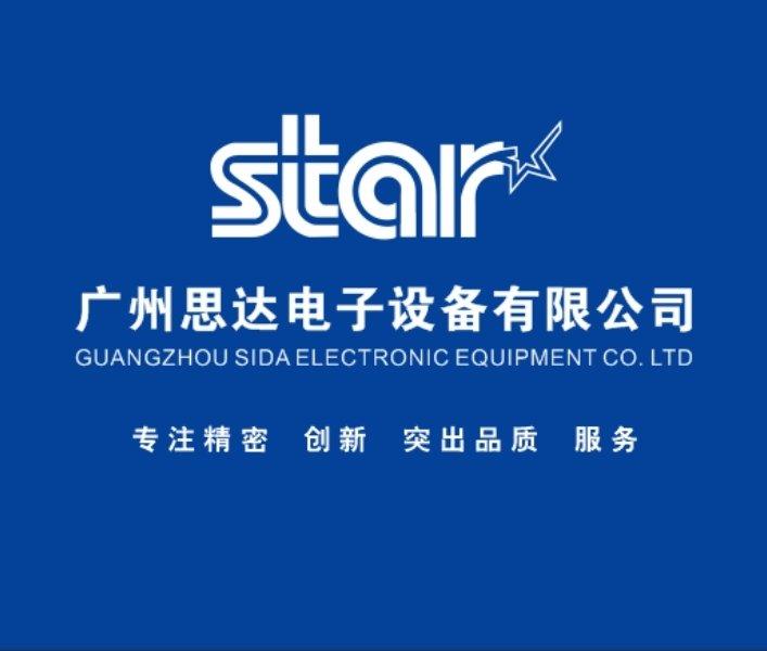 广州思达电子设备有限公司