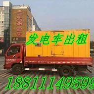 供应密云县大小型发电机租赁出租