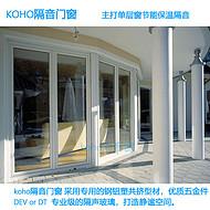 上海koho隔音窗厂家直供DEV13隔音门窗