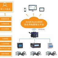 安科瑞安全用电管理云平台