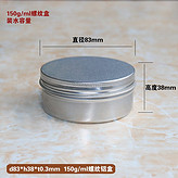 150ml 83*38mm发蜡盒 圆形化妆品香皂螺纹铝盒 干花茶叶分装盒