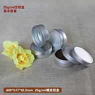 25ml 48*18mm紫草膏螺纹铝盒 万用紫云膏分装盒 铝本色空铝盒