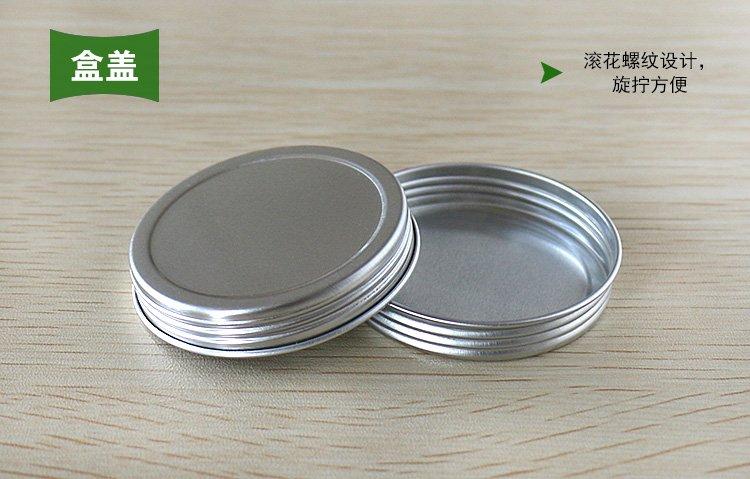 4917-25g螺纹铝盒凹盖子