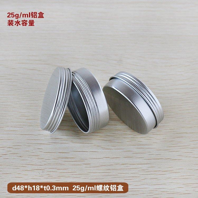 4917-25g螺纹铝盒05