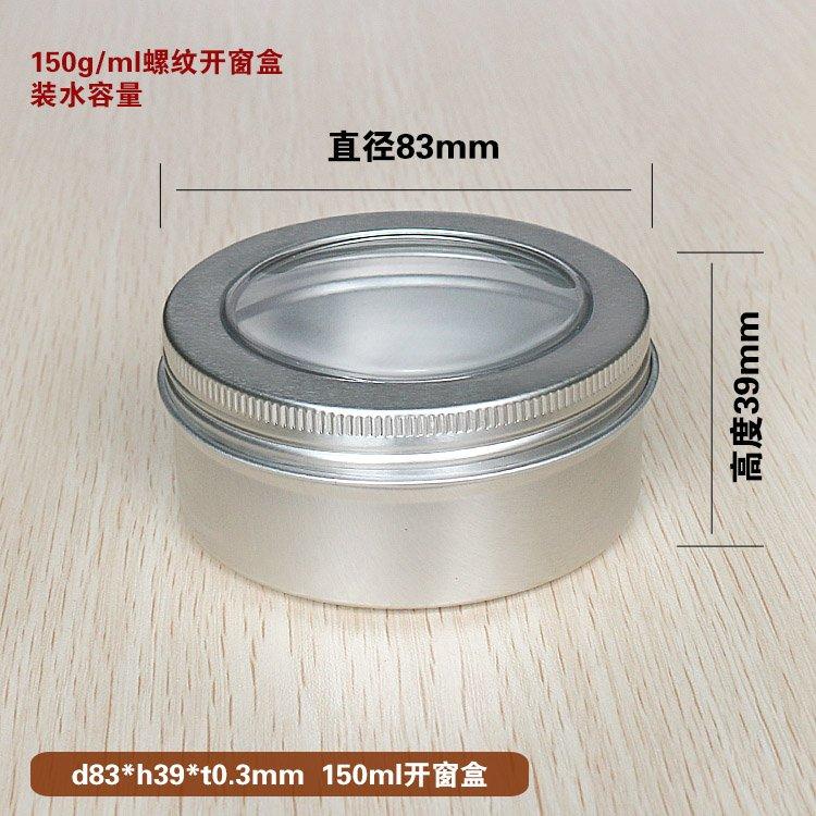 8338-150g开窗铝盒