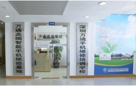 深圳万通手机维修培训学校 (29播放)