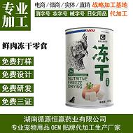 宠物零食冻干鸡胸肉猫零食猫磨牙冻干鲜肉高蛋白营养全面零食加工