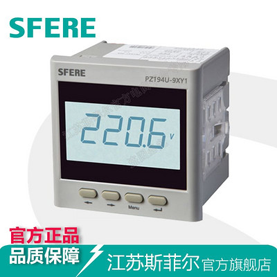 PZ194U-9XY1交流LCD单相电压表显示仪表江苏电子仪器仪表厂