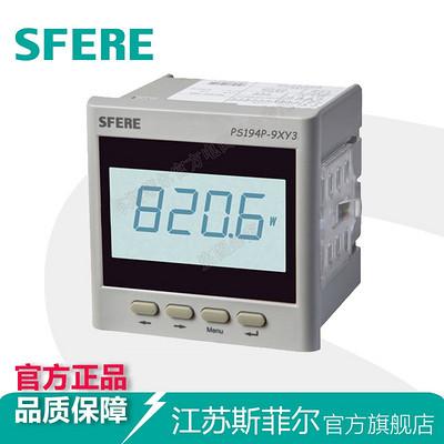 PS194P-9XY3交流LCD三相有功功率表斯菲尔电气厂家直销